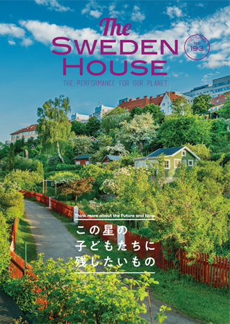 情報誌 THE SWEDEN HOUSE 180号
